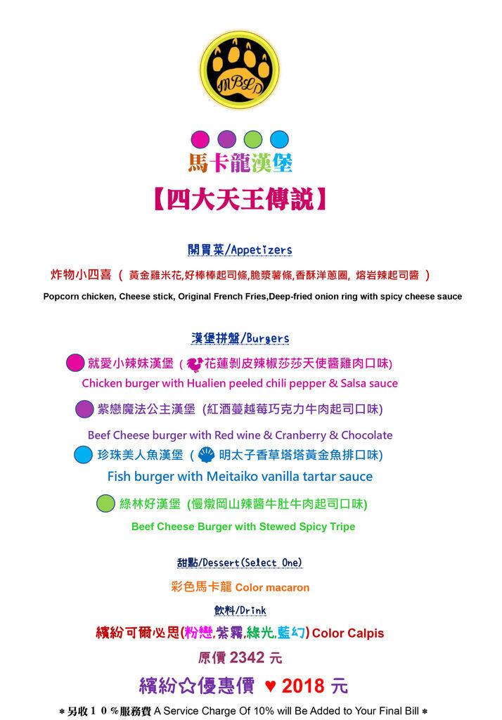 馬卡龍漢堡四人分享餐20180102 (1).jpg