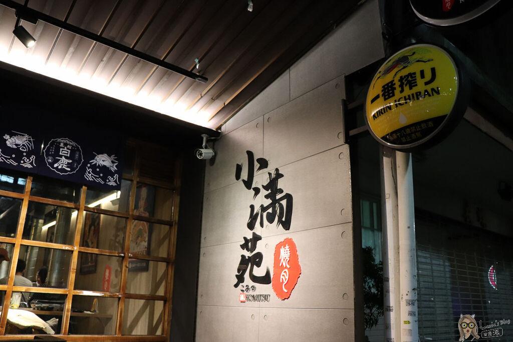 小滿苑燒肉-10.jpg