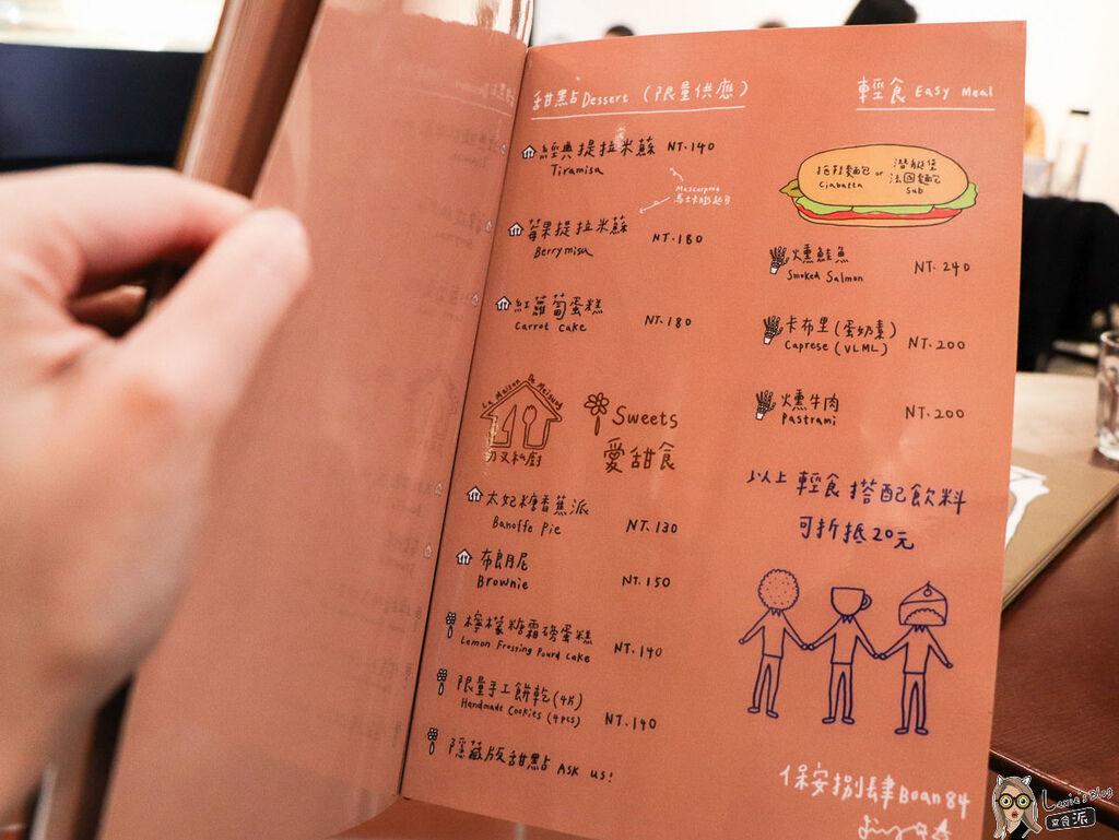 保安捌肆大稻埕咖啡廳-12.jpg
