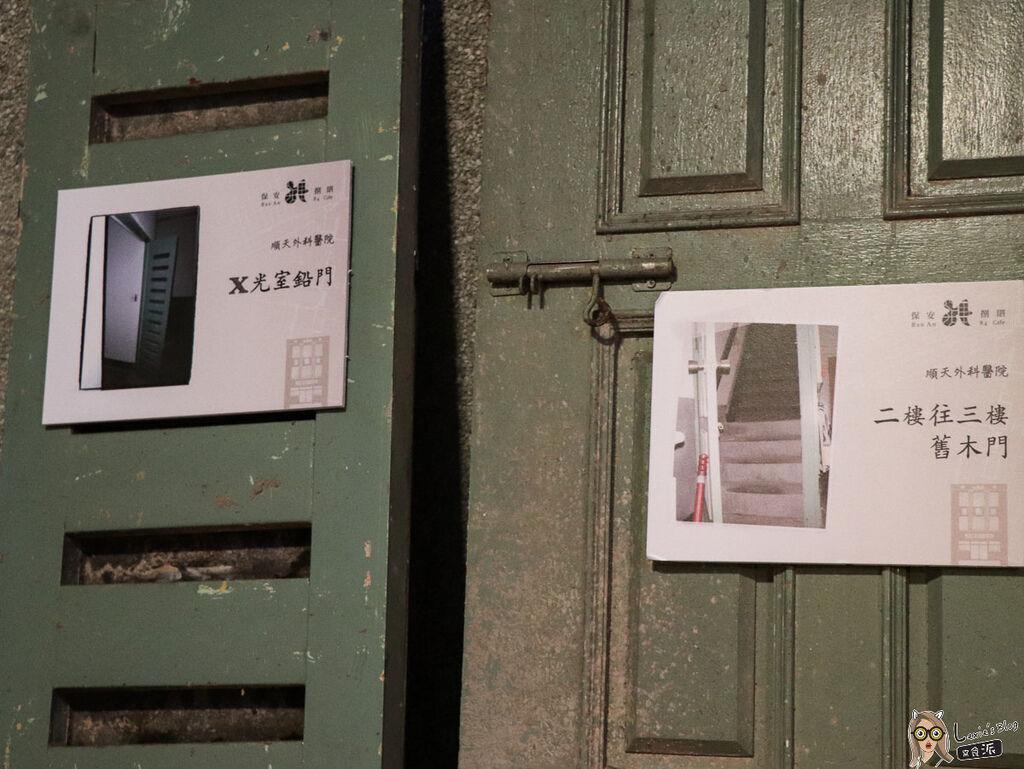 保安捌肆大稻埕咖啡廳-26.jpg