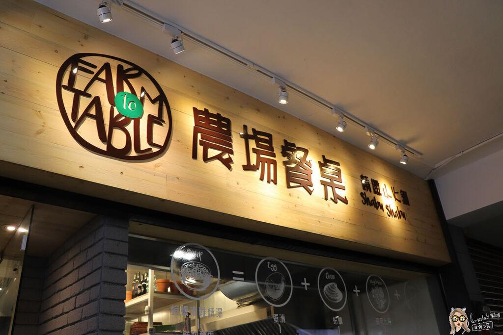 農場餐桌南京復興火鍋-4.jpg