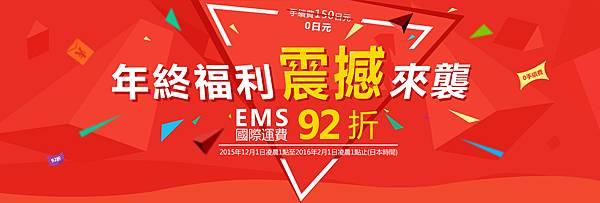 EMS-92折banner3
