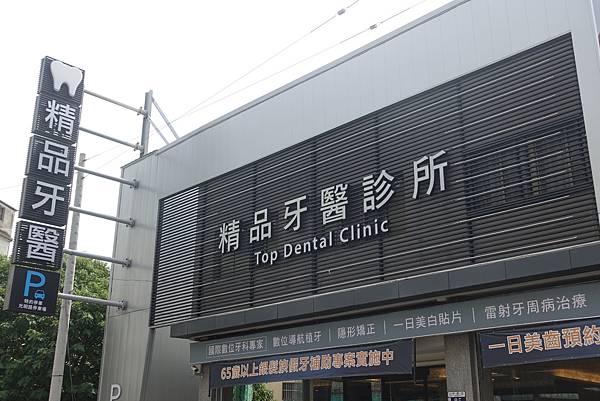精品牙醫-大門.JPG