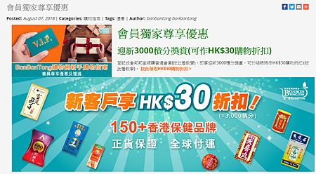 新會員HK$30的優惠.png