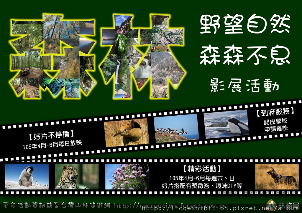 1050418野望影展海報-橫-圖片檔