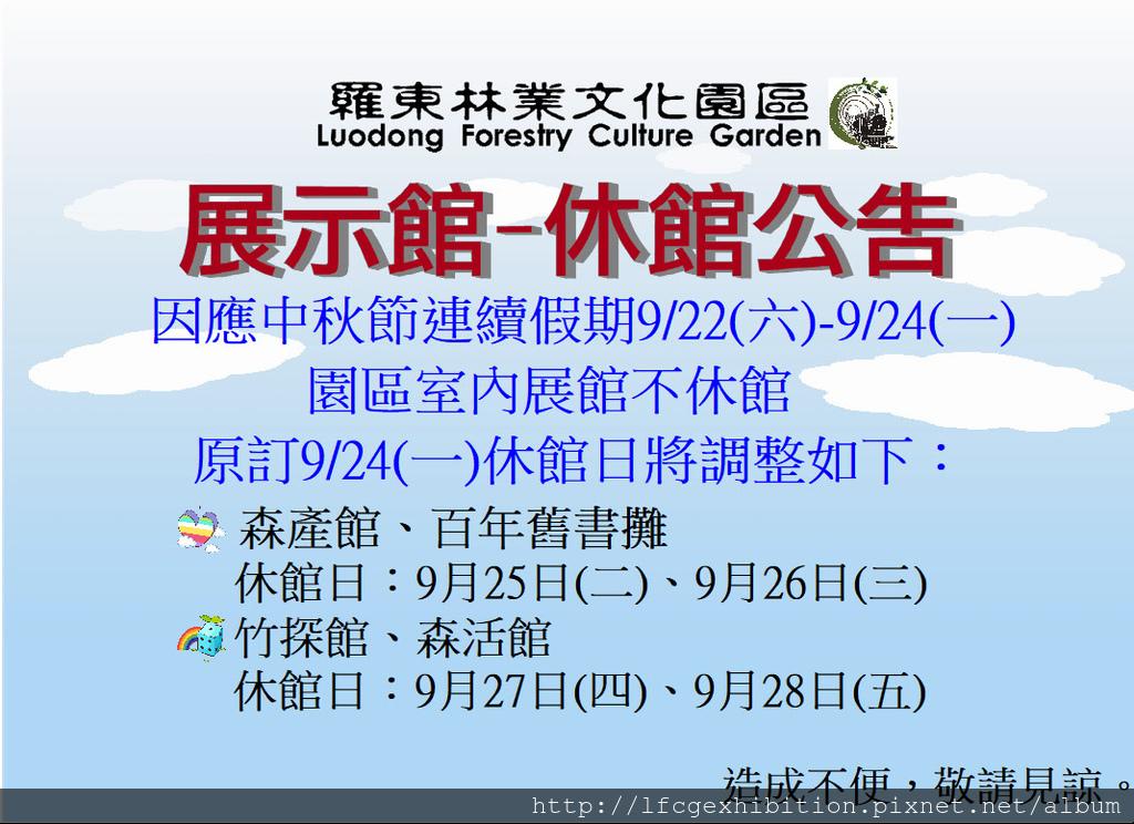 中秋休館日延休公告(展館)