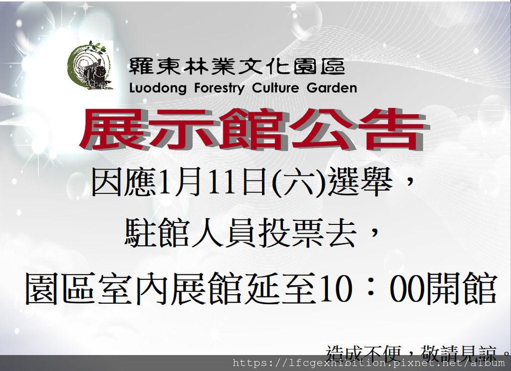 0111延開館公告(展館).JPG