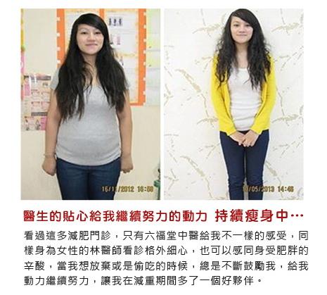 血型減肥法2