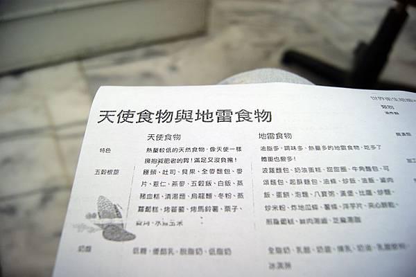 中醫埋線減肥流程3