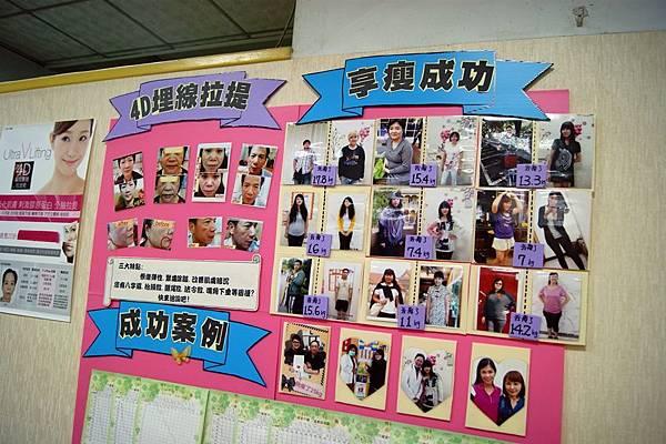 中醫埋線減肥流程7