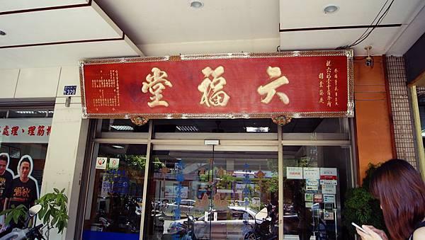 中醫埋線減肥流程8