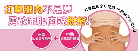 中醫埋線減肥流程10