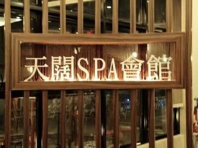 天闊溫泉SPA會館_2054.jpg