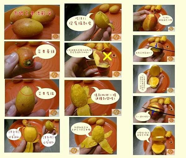 104.07.09寶來巨林農特產品_17