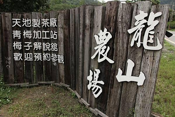 龍山農場_1480.jpg