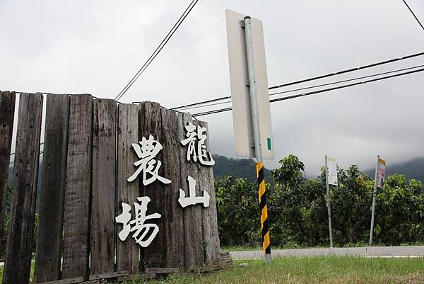 龍山農場_1621.jpg