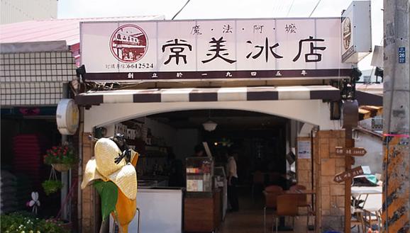 常美冰店.png