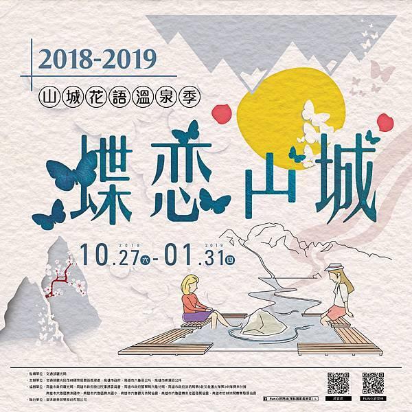 1015-蝶戀山城-FB用-01-03.jpg