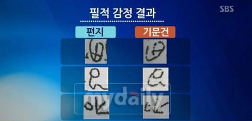 20110311_張紫妍新證據_SBS反證.jpg
