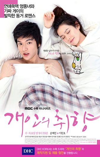2010_KOREA_DRAMA_개인의 취향 _個人取向_海報3.jpg