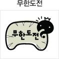 MBC_無限挑戰.jpg