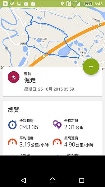 Screenshot_2015-10-25-06-43-26.png
