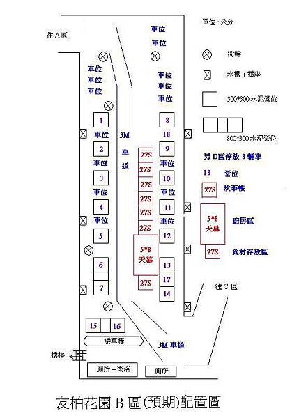 友柏 B區配置圖A-141201.JPG