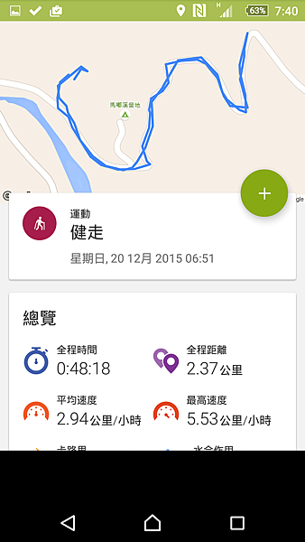 Screenshot_2015-12-20-07-40-05.png