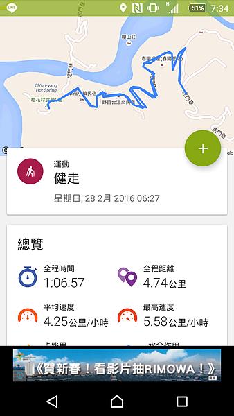 Screenshot_2016-02-28-07-34-53.png