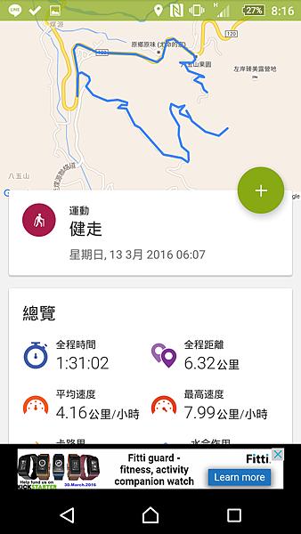 Screenshot_2016-03-13-08-16-14.png
