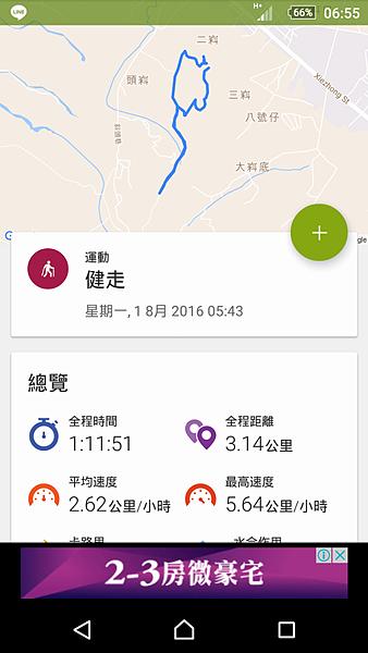 調整大小Screenshot_2016-08-01-06-55-19.png