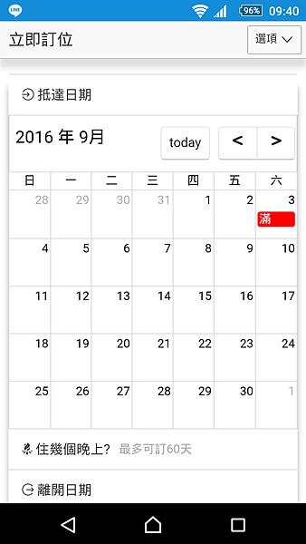 Screenshot_2016-05-22-09-40-12.png