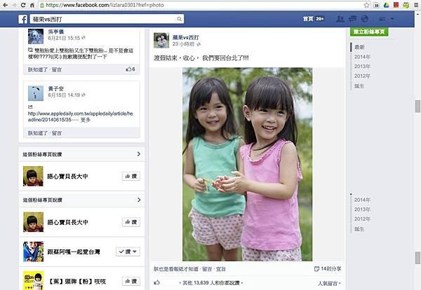 20140621_蘋果西打FB-3