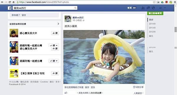 20140621_蘋果西打FB-4