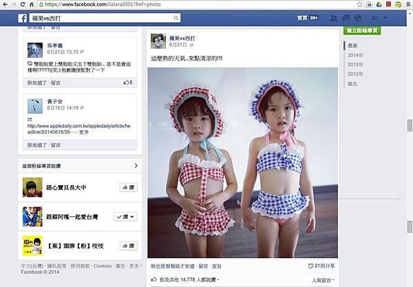 20140621_蘋果西打FB-2