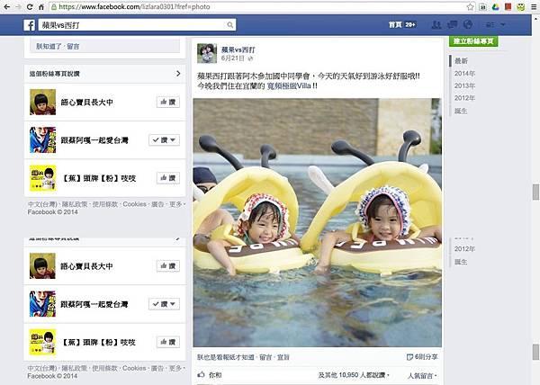 20140621_蘋果西打FB-1