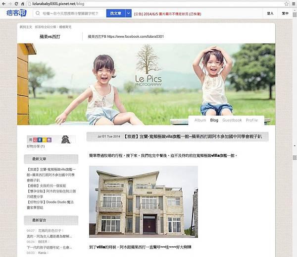 20140701_蘋果西打Blog分享