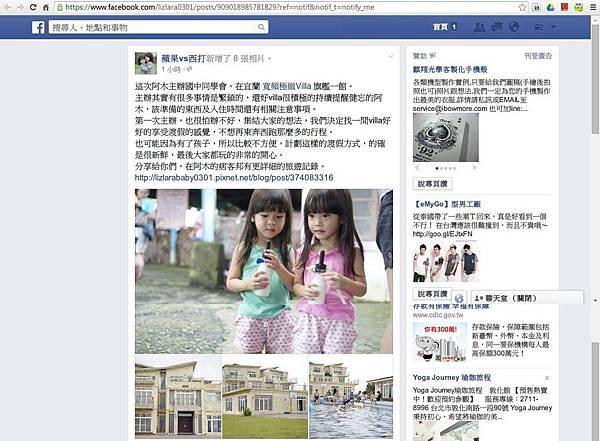 20140701_蘋果西打FB推蔫文