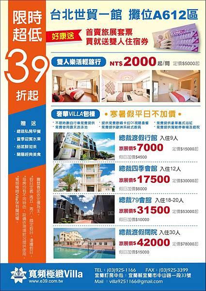 20150109_台北世貿旅展2
