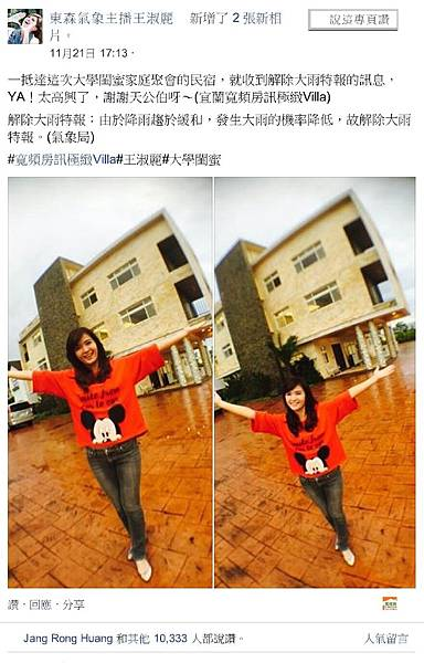 王淑麗FB擷圖1.jpg
