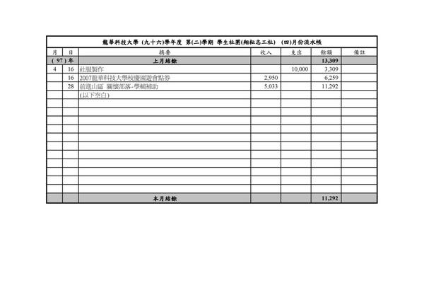 9704-流水帳.jpg