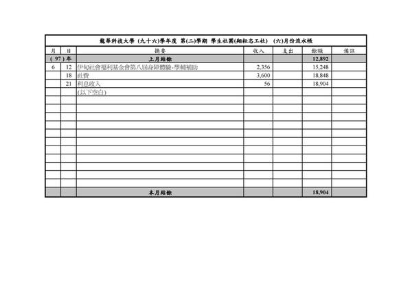 9706-流水帳.jpg