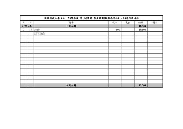 9707-流水帳.jpg