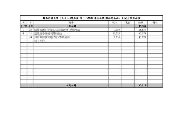 9708-流水帳.jpg