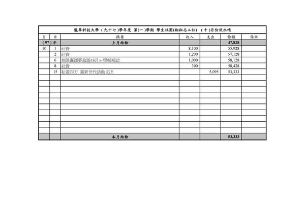 9710-流水帳.jpg