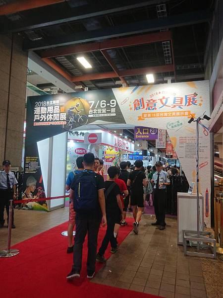 2018台灣國際創意文具展 看展心得-入口