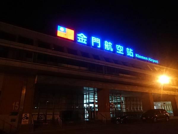 2018 夏日金門遊 - 瓊林戰鬥坑道-金門航空站