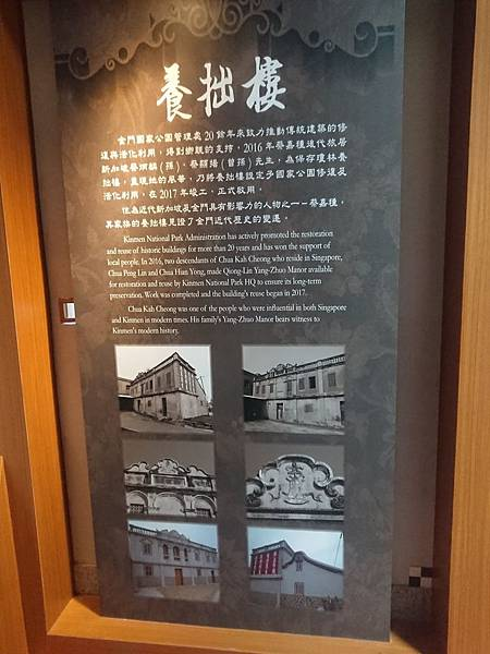 2018 夏日金門遊 - 瓊林戰鬥坑道 - 養拙樓