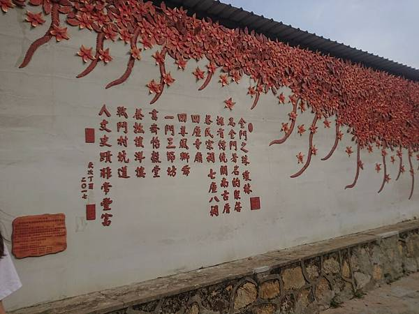 2018 夏日金門遊 - 瓊林戰鬥坑道 - 網美牆