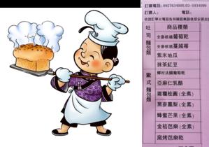 大嬸婆的家手工窯烤麵包